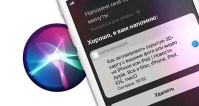 iOS 12: Как при помощи Siri быстро создавать сложные напоминания
