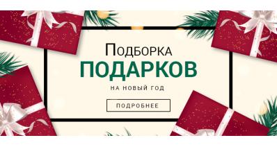 Идеи подарков на Новый Год от интернет-магазина PCshop.UA
