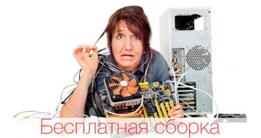 Бесплатная сборка компьютера
