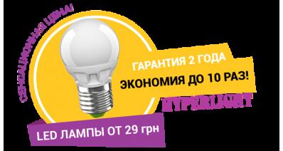 LED лампы Hyperlight доставляем бесплатно