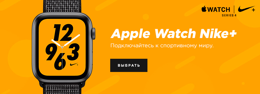Apple Watch серия Nike+