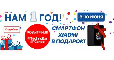 Магазину #iTechnoBar 1 год!