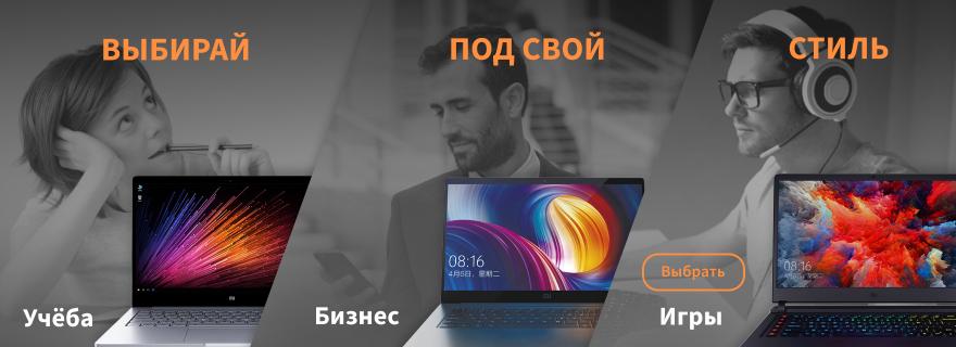 Ноутбуки Xiaomi