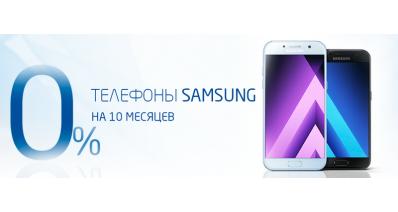 Покупай смартфон или планшет SAMSUNG в рассрочку под 0% до 10 месяцев без переплат!
