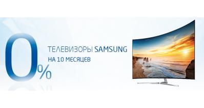 Покупай телевизор SAMSUNG в рассрочку под 0% до 10 месяцев без переплат!