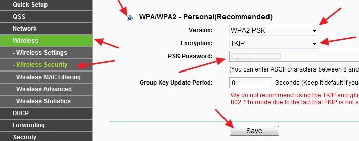 Устанавливаем пароль на вай-фай